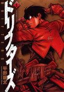 ドリフターズ 1 ヤングキングコミックス / 平野耕太 ヒラノコウタ 【コミック】