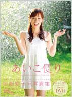 皆藤愛子が30歳へ向けて、結婚か!?たばこの噂?昔の画像