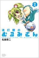波打際のむろみさん 2 SHONEN MAGAZINE COMICS / 名島啓二 【コミック】