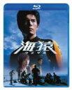 Bungee Price Blu-ray 邦画海猿 【Blu-ray Disc】 【BLU-RAY DISC】