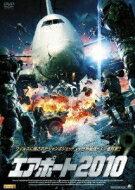 エアポート / エアポート2010 【DVD】
