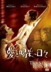 愛と喝采の日々 【DVD】