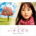 「ハナミズキ」オリジナル・サウンドトラック 【CD】