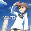CD+DVD 10% OFF[初回限定盤 ] ストライクウィッチーズ2 オープニング & エンディング・テーマ ...