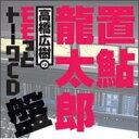 高橋広樹 / 高橋広樹のモモっとトーークCD 置鮎龍太郎盤 【CD】