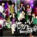 Berryz工房の新曲『本気ボンバー』  7月14日発売