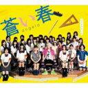 Angela アンジェラ / 蒼い春 「生徒会役員共」edテーマ 【CD Maxi】