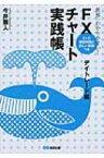 世界一わかりやすい!FXチャート実践帳 デイトレード編 / 今井雅人 【本】