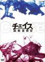 チェイス-国税査察官-DVD-BOX 【DVD】
