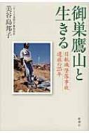 【送料無料】 御巣鷹山と生きる 日航機墜落事故遺族の25年 / 美谷島邦子 【単行本】
