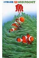 魚 小学館の図鑑NEO POCKET / 井田斉 【図鑑】