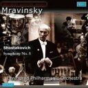 【送料無料】 Shostakovich ショスタコービチ / 交響曲第5番 ムラヴィンスキー&レニン