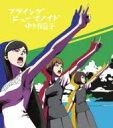 中川翔子(ショコタン) / フライングヒューマノイド 【期間生産限定盤】 【CD Maxi】