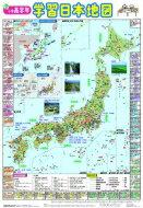 学習日本地図小学高学年キッズレッスン 本
