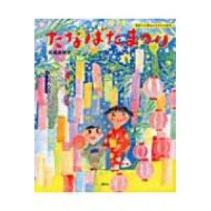 तनाबाटा महोत्सव कोडान्शा की क्रिएटिव पिक्चर बुक / मारिको मात्सुनारी [पिक्चर बुक]