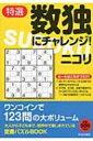特選数独にチャレンジ! / ニコリ 【単行本】