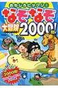 なぞなぞ大冒険2000問! おもしろビックリ! / 平目きらり 【本】