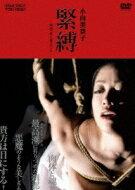 小向美奈子 / 小向美奈子 緊縛 -映画「花と蛇3」より- 【DVD】
