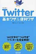 【送料無料】 TWITTER基本ワザ & 便利ワザ / 毎日コミュニケーションズ 【単行本】