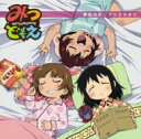 アツミサオリ / 夢色の恋 TVアニメ『みつどもえ』ED主題歌 【CD Maxi】