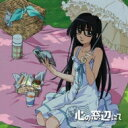 双葉アオイ (Cv: 花澤香菜) / あそびにいくヨ! ED主題歌2 【CD Maxi】