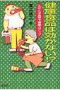 健康食品は効かない!? ふだんの食事で健康力アップ / 渡辺雄二 【本...