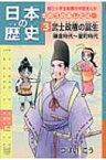 日本の歴史 きのうのあしたは… 鎌倉時代〜室町時代 3 武士政権の誕生 / つぼいこう 【全集・双書】