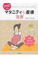 マタニティ & 産後ヨガ DVD付き / スタジオ・ヨギー 【本】