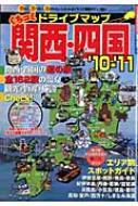 【送料無料】 くちコミドライブマップ関西・四国 '10-'11 【ムック】