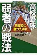 【送料無料】 高校野球弱者の戦法 強豪校に勝つために / 田尻賢誉 【単行本】