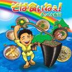 ふっくん布川(布川敏和) / そば食いねぇ! 【CD Maxi】