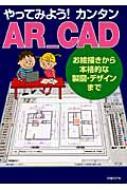 【送料無料】 やってみよう!カンタンAR_CAD お絵描きから本格的な製図・デザインまで / 荒木豊...