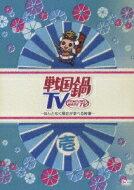 戦国鍋TV〜なんとなく歴史が学べる映像〜壱 【DVD】