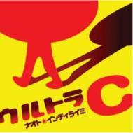 ナオトインティライミ / ウルトラc 【CD】