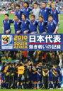 2010 FIFA ワールドカップ 南アフリカ オフィシャルDVD 日本代表 熱き戦いの記録 【DVD】