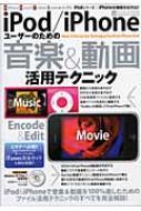 【送料無料】 IPOD / IPHONEユーザーのための音楽 & 動画活用テクニック PCGIGA特別集中講...