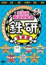中川家 / 芸能界鉄道研究会 鉄研 第2弾(仮) 【DVD】