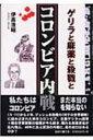 【送料無料】 コロンビア内戦 ゲリラと麻薬と殺戮と / 伊高浩昭 【単行本】