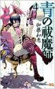 青の祓魔師 4 ジャンプコミックス・SQコミックス / 加藤...