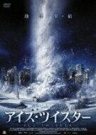 アイス・ツイスター 【DVD】