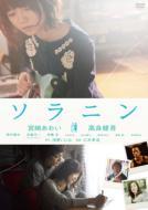 ソラニン スタンダード・エディション 【DVD】