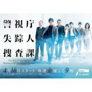 【送料無料】 警視庁 失踪人捜査課 DVD-BOX 【DVD】