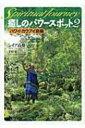 【送料無料】 癒しのパワースポット スピリチュアル・ジャーニー 2(ハワイ・カウアイ島編) / レ...
