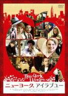 ニューヨーク, アイラブユー 【DVD】