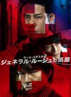 【送料無料】Bungee Price DVD TVドラマその他チーム・バチスタ2 ジェネラル・ルージュの凱旋 D...