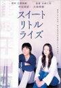 スイートリトルライズ 【DVD】
