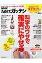 NHKためしてガッテン科学のワザで確実にやせる。 失敗しない!目からウロコのダイエット術 生活シリーズ / 日本放送協会 【ムック】