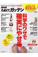NHKためしてガッテン科学のワザで確実にやせる。 失敗しない!目からウロコのダイエット術 生活...
