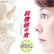 期間限定 厳選CD 22%OFF科捜研の女 オリジナル・サウンドトラック 【CD】
