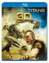 タイタンの戦い 3D & 2D ブルーレイセット 【BLU-RAY DISC】